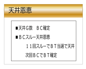 天井恩恵-バジリスク絆